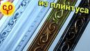 Три вида багета своими руками из потолочного плинтуса.👀👀👀 Очень просто!👍