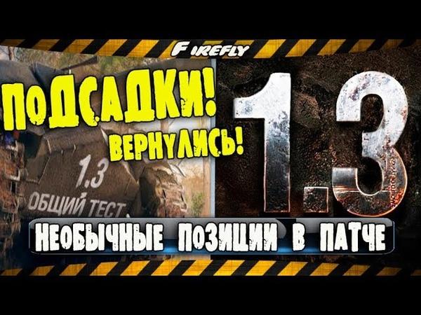 НЕОБЫЧНЫЕ ПОЗИЦИИ ▶ ПОДСАДКИ В ОБНОВЛЕНИИ 1.3 World of Tanks!