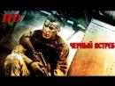 Черный ястреб 60 fps [триллер, драма, военный, история,2001, BDRip 1080p] LIVE