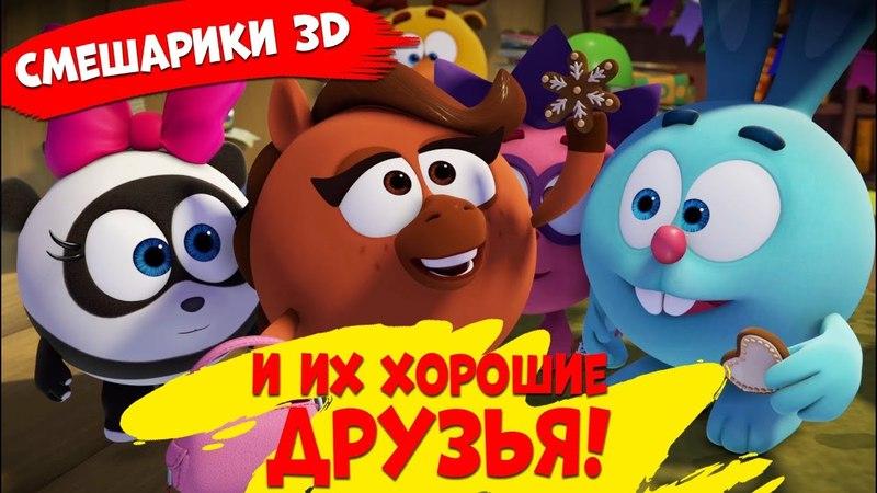 Смешарики и их хорошие друзья! Подборка серий   Новые приключения