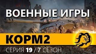 КОРМ2 ВОЕННЫЕ ИГРЫ 19 серия 7 сезон