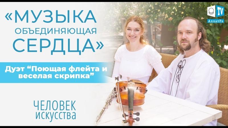 Дуэт «Поющая флейта и Весёлая скрипка». Музыка, объединяющая сердца