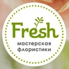 Fresh - оформление свадьбы в Москве и МО