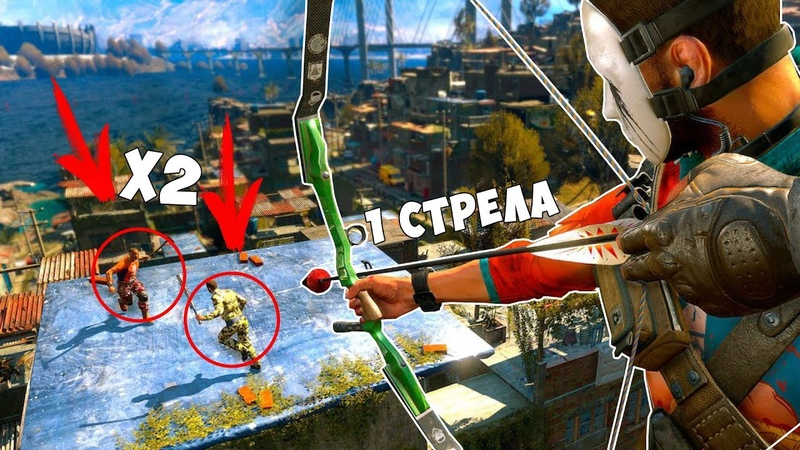 1 СТРЕЛА ПРОТИВ 2 ПРОТИВНИКОВ! ТОП 1! - DYING LIGHT: BAD BLOOD!