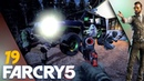 Far Cry 519ЖАЖДА СМЕРТИ▶сюжетGameplay