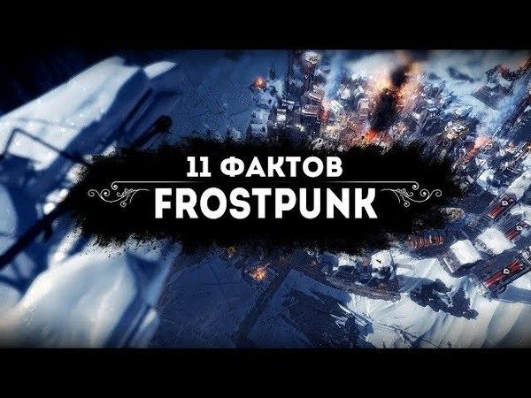 11 ФАКТОВ О FROSTPUNK | Трейлер об особенностях игры