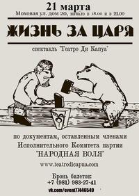 Спектакль Жизнь за царя в марте 2015!!!