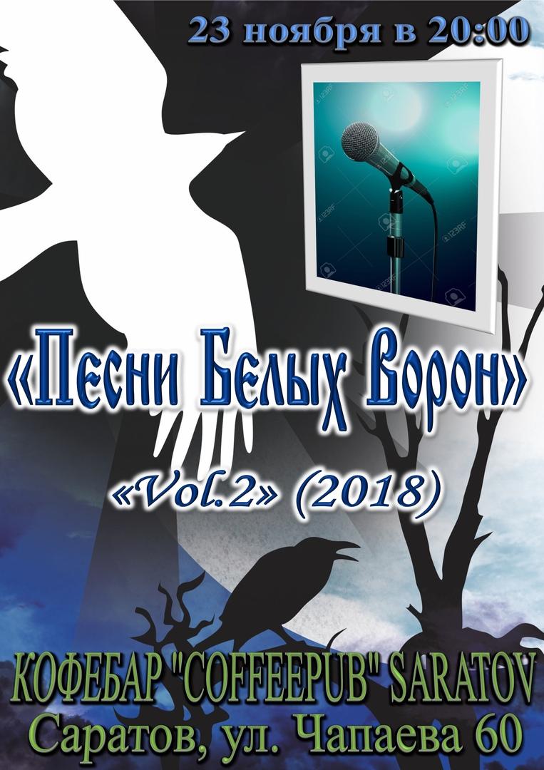 Афиша Саратов 23/11 - «Песни Белых Ворон» 2018. VOL.2