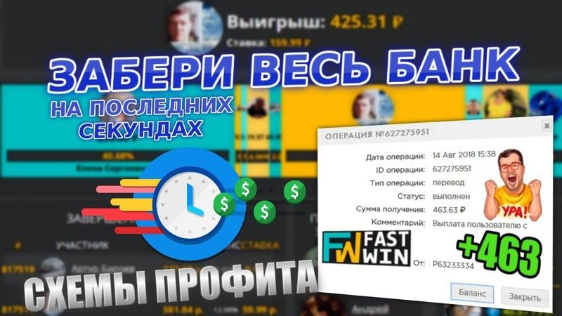 Fast Win Лайфхаки для заработка Обзор и фишки Как повысить шанс и забрать банк