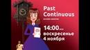 Past continuous | Английский с Алисой