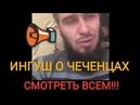 Ингуш о Чеченцах