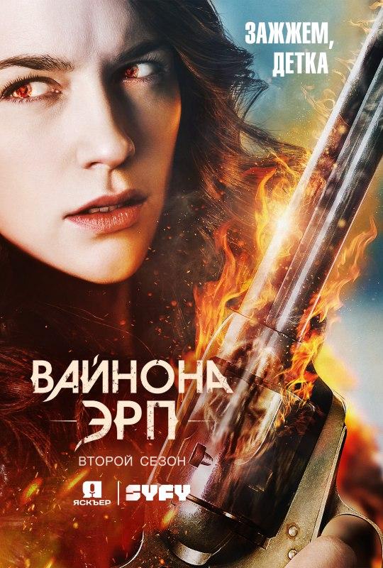 Вайнона Эрп 1-2 сезон 1-12 серия Jaskier | Wynonna Earp