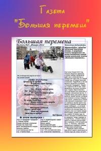 Большая Перемена, 13 января , Волгоград, id179374752