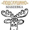 Подслушано в Макеевке и Донецке