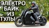 Электроцикл из Тулы на базе Mitsubishi i-Miev #МОТОЗОНА №49