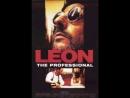 Леон 1994 Гаврилов VHS