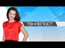 ТВ репост 14
