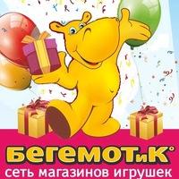 БЕГЕМОТ – сеть магазинов игрушек - Krivov NET