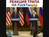 Путин про ФАКТЫ, реакция Трампа на FukcТЫ