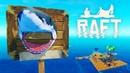 Огромный ЯКОРЬ Трофей АКУЛЫ и Спасение Макса Выживание в ОКЕАНЕ с Funny Games TV Игра RAFT 7