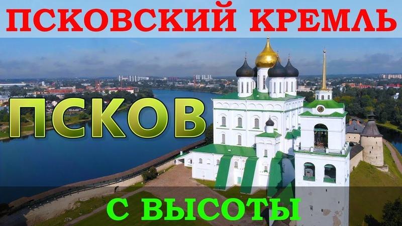 Город Псков с высоты птичьего полета Псковский кремль Россия Pskov city Russia aerial drone view