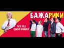 Бажарики 2017 Жаны кыргыз кинокомедия