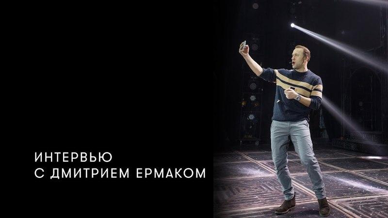 Интервью с Дмитрием Ермаком