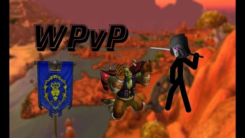 Wpvp мертво? Не думаю)