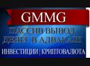 GMMG заработок на инвестициях вывод денег в Адвакаш 18 января 2019