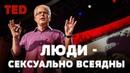 TED | ЛЮДИ - СЕКСУАЛЬНО ВСЕЯДНЫ?