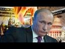 ✔ Россия объявила войну американскому доллару несмотря на карликовую экономику страны