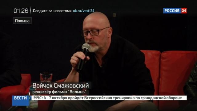 Новости на Россия 24 • Польша испортила настроение украинцам, выпустив фильм о резне в Волыни