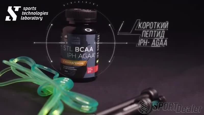 Аминокислотный пептидный комплекс IPH AGAA c BCAA