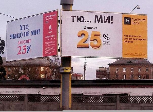 Банковская рекламная война