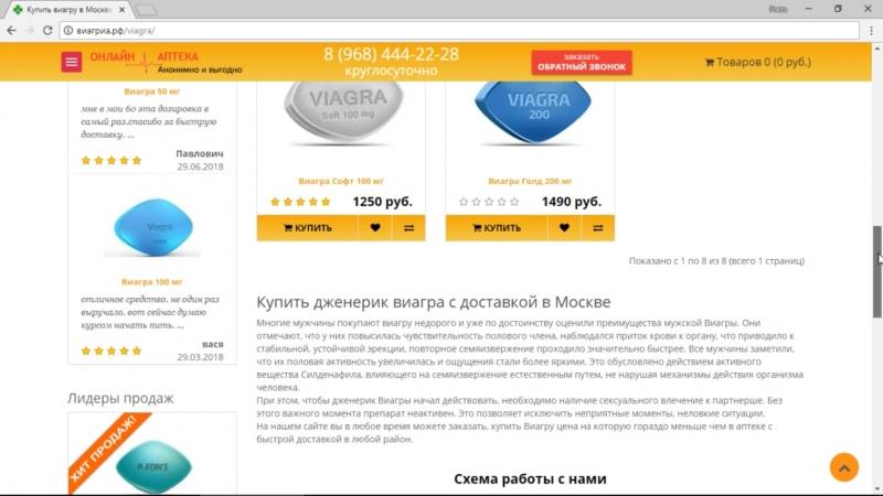 Купить виагру в Москве в интернет-аптеке Виагриа.рф