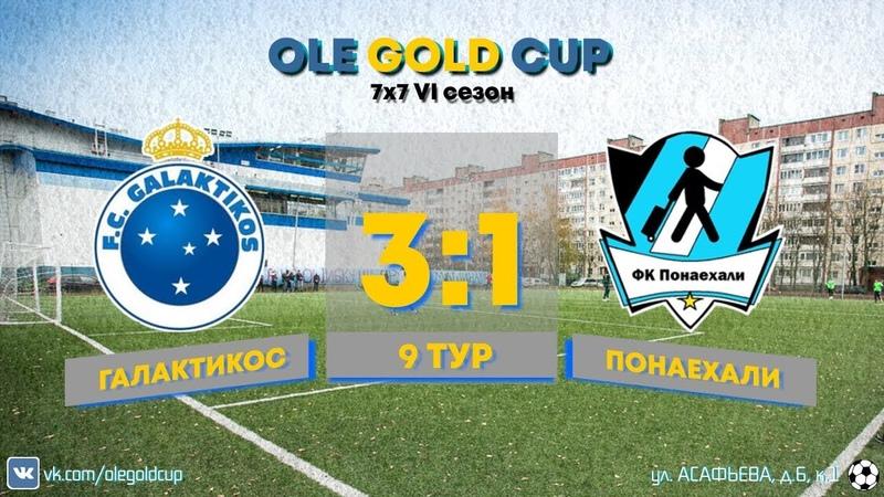Ole Gold Cup 7x7 VI сезон. 9 ТУР. ГАЛАКТИКОС - ПОНАЕХАЛИ