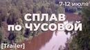 Trailer Сплав по реке Чусовой -- события лета - 2018 с zdozor