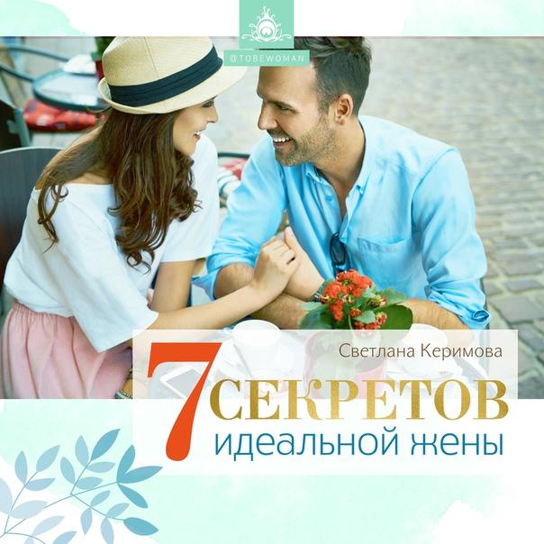 7 секретов идеальной жены