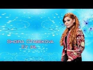 Shoira Otabekova - Ey dil | ����� ��������� - �� ���