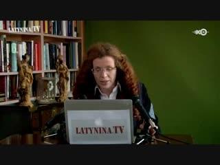 Юлия Латынина / Код доступа // 17.11.18