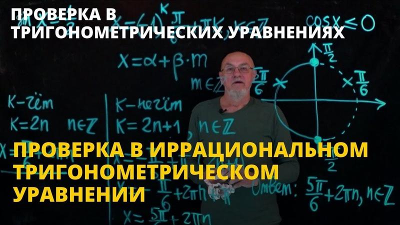 Проверка в иррациональном тригонометрическом уравнении | Проверка в тригонометрических уравнениях