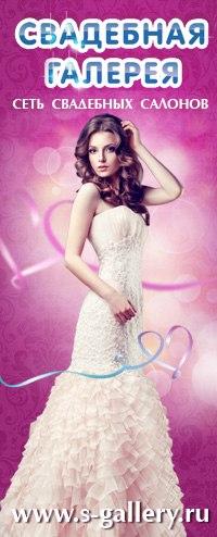 Купить Свадебное Платье В Новосибирске