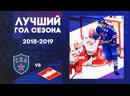 Голы СКА Спартаку в сезоне 2018/19. Часть 1