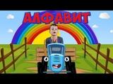Моя версия - синий трактор alphabet песенка мультик для детей малышей с машинками Учим буквы весело