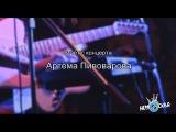 Артем Пивоваров/Воронеж 8.11.2013