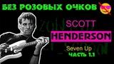 Scott Henderson Вариант правильной гармонизации Seven Up