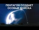 США БРОСИЛИ ВЫЗОВ РУССКОМУ ГИПЕРЗВУКУ | гиперзвуковая ракета россии кинжал авангард оружие сша с-500