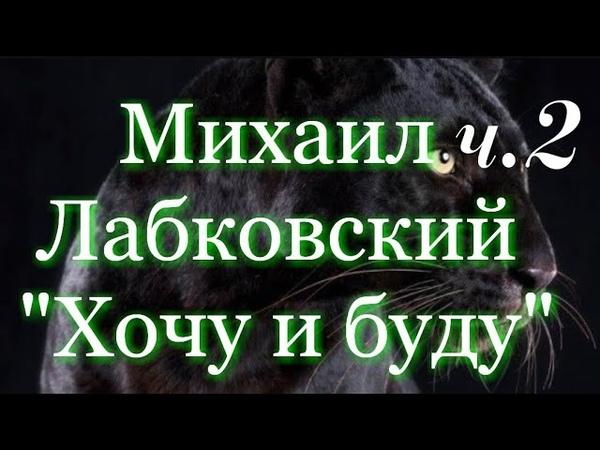 Михаил Лабковский Хочу и буду Принять себя полюбить жизнь и стать счастливым Аудиокнига ч 2