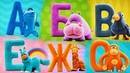 Азбука песенка для малышей Для самых маленьких Учим алфавит азбука 1 класс учим буквы алфавит