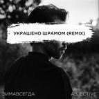 Зимавсегда альбом Украшено шрамом (ABJECTIVE REMIX)